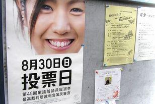 2009衆議院選挙